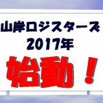 新発足チームの山岸ロジスターズが来年始動、初代監督は天野義明さん