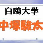 中塚駿太投手(白鷗大)の最高速が凄い!2016年ドラフト注目選手の指名順位は?