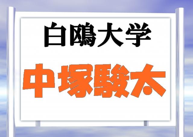 中塚駿太投手(白鷗大)
