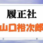 山口裕次郎投手(履正社)は2016年ドラフト注目選手です。twitterもチェックしてみましょう。