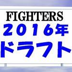 2016年ドラフト会議~北海道日本ハムファイターズ指名選手