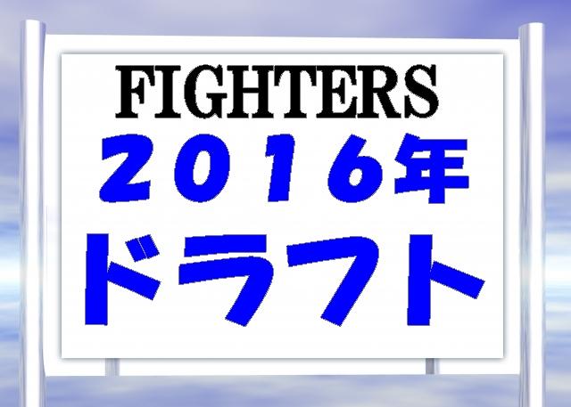 日本ハムドラフト2016