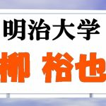 柳裕也投手(明治大)は横浜高校出身で甲子園の出場回数は?巨人もドラフト1位候補。力強くしなやかなフォームからの球種はカーブが魅力です。Twitterは?