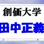 田中正義投手(創価大)を巨人がドラフト1位指名を表明。大学NO.1投手と評価。