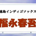 福永春吾投手(徳島インディゴソックス)は苦労人。2016年ドラフトで阪神6位指名。高校で挫折するも、四国アイランドリーグplusで大きく成長した。
