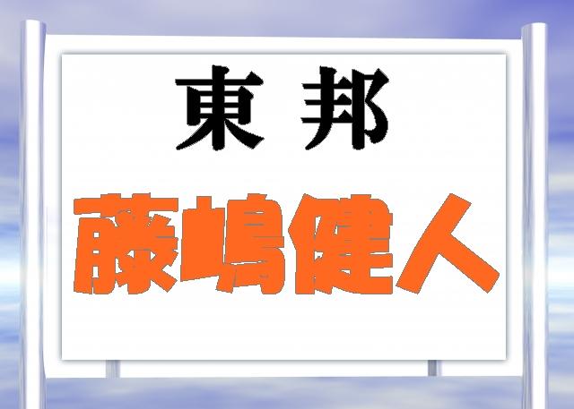 藤嶋健人投手(東邦)