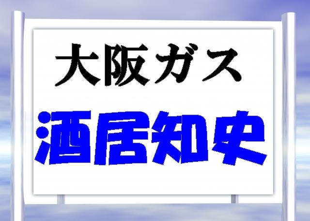 酒居知史投手(大阪ガス)