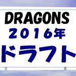 2016年ドラフト会議~中日ドラゴンズ指名選手