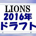2016年ドラフト会議~埼玉西武ライオンズ指名選手