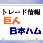 大田泰示選手(巨人)と吉川光夫投手(日本ハム)が2対2のトレード!