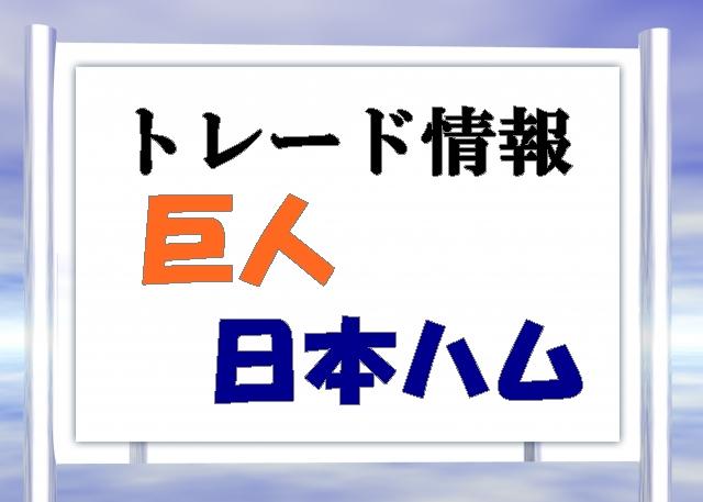 トレード巨人日本ハム