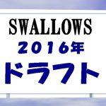 2016年ドラフト会議~東京ヤクルトスワローズ指名選手
