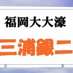 三浦銀二投手(福岡大大濠)は、ドクター・ゼロと呼ばれ、1学年上には濱地真澄投手(阪神ドラフト指名)がいます。