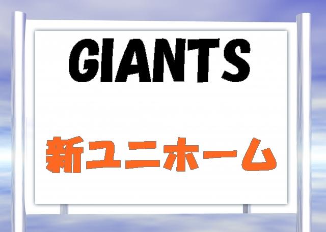 新ユニホーム(巨人)2