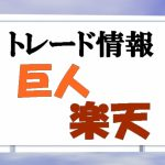 トレード情報、小山雄輝投手(巨人)と柿澤貴裕選手(楽天)が成立!