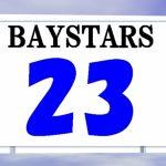 松尾大河選手(横浜DeNA)はドラフト3位指名。守備の評価も高いイケメンな選手です。