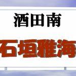 石垣雅海選手(中日)はドラフト3位。ポジションはショート。プロでは内野の守備で勝負したいと抱負。ガッキーと呼んで!