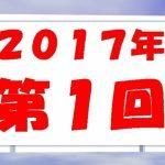 週間NO.1注目選手(12/25~12/31)