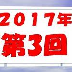 週間NO.1注目選手(1/8~1/14)