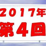 週間NO.1注目選手(1/15~1/21)
