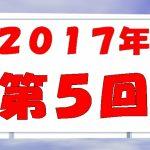 週間NO.1注目選手(1/22~1/28)